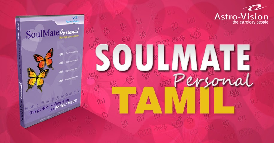 tamil horoscope match making software